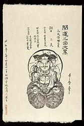 開運三面大黒【復刻版】 / 三井淳生