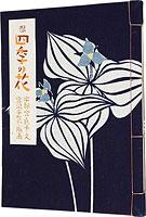 続 四季の花 / 宇都宮貞子・文 宮沢千賀・版画