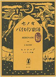 セノオバイオリン楽譜 4冊 / 竹久夢二