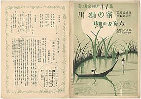 青い鳥楽譜 第41篇 川瀬の宿 縄のお角力 / 佐々木英編