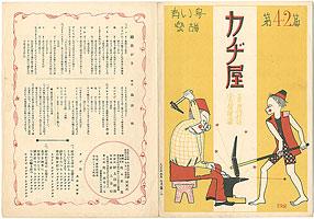 青い鳥楽譜 第42篇 カヂ屋 / 佐々木英編