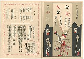 青い鳥楽譜 第47篇 兎の町 笹栗 / 佐々木英編