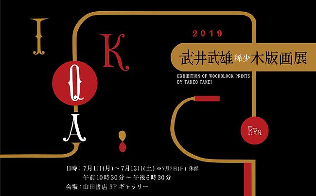 武井武雄稀少木版画展(7月1日~7月13日/山田書店ギャラリー)