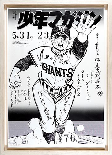 少年マガジン 巨人の星 / 横尾忠則 川崎のぼる