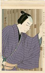 昭和舞台姿 その十一 紙治(初代中村鴈治郎丈) / 太田雅光