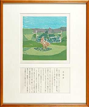 『山の絵本』より 五色原 / 畦地梅太郎