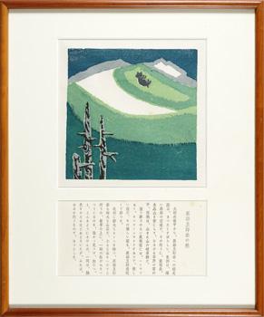 『山の絵本』より 黒部五郎岳の熊 / 畦地梅太郎