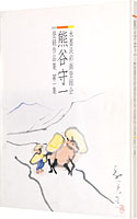 熊谷守一 水墨淡彩画登録会 登録作品集 第1集