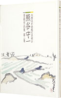 熊谷守一 水墨淡彩画登録会 登録作品集 第2集
