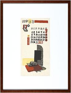 閑日(日本版画協会カレンダー 昭和16年12月) / 恩地孝四郎