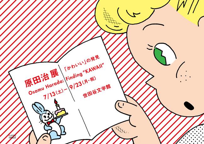 原田治展 「かわいい」の発見(世田谷文学館)