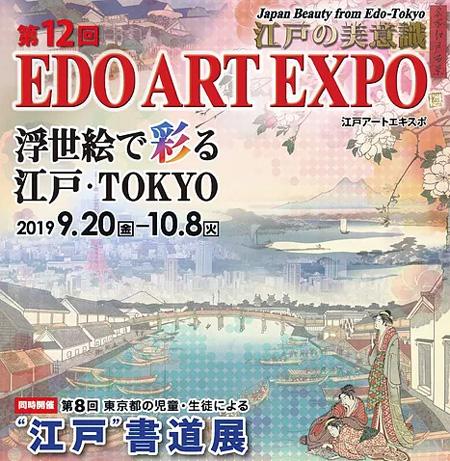 第12回 EDO ART EXPO