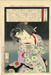 近世人物誌 近衛家の老女村岡 / 芳年