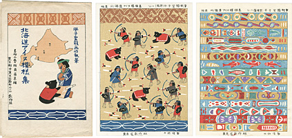 北海道アイヌ模様集 / 平子聖龍