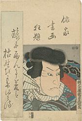 俳家書画狂題 尾上梅寿 / 豊国三代