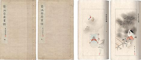 菊池容斎画譜 / 松本楓湖編