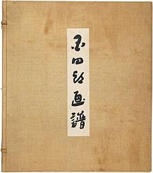 国四郎画譜 / 満谷国四郎