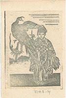 旅役者の子 / 関野凖一郎