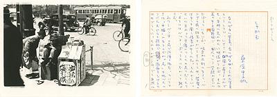 『しゃがむ』 自筆草稿・オリジナル写真 / 桑原甲子雄