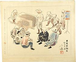 続昭和職業絵尽 日雇労働者(ニコヨン) / 和田三造