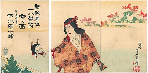 新歌舞伎十八番之内 七ツ面 / 国周