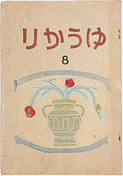 ゆうかり 第8号 / 小川龍彦編