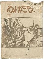 かけた壺 第15号(第3巻1号) / 中川雄太郎編