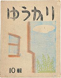 ゆうかり 第10号 / 小川龍彦編