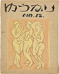 ゆうかり 第12号 / 小川龍彦編