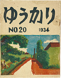 ゆうかり 第20号 / 小川龍彦編