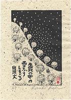 生死の中の 雪ふりしきる / 小崎侃