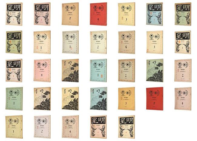 明星 / 与謝野寛(鉄幹)