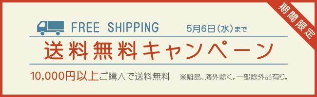 期間限定・送料無料キャンペーン(山田書店美術部)