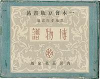 一木会豆版画帖 博物譜 / 恩地孝四郎編