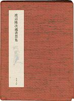 渡辺隆次蔵書票集 / 渡辺隆次