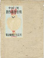 中田一男創作蔵書票(5) / 中田一男