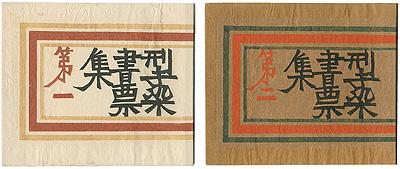 型染蔵書票集 第一・第二 / 芹沢銈介