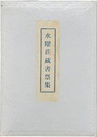 水曜荘蔵書票集 / 宮本匡四郎