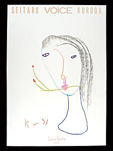 黒田征太郎 ◆ パステル画 1991年 直筆サイン入