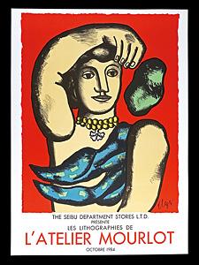 ムルロ工房リトグラフ展 ポスター ◆ リトグラフ 1984年