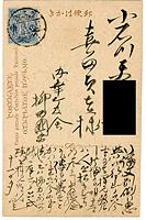 柳田国男(民俗学者 ※日本民俗学の創始者)