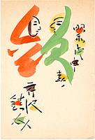 芹沢銈介(染色工芸家・人間国宝) *安西啓明(日本画家)宛