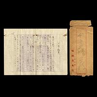 金子光晴(詩人)「河南の驢馬」 原稿用紙1枚