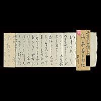 小川芋銭(日本画家) *山本喜三郎宛