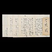 林武(洋画家) 原稿用紙4枚