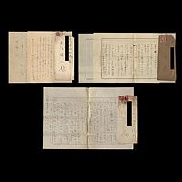 林房雄(小説家) *中河与一(小説家・歌人)宛 昭和4~14年 3通