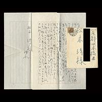 安田靫彦(日本画家) *松本栄(日本画家)宛 昭和26年
