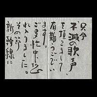 西条凡児(漫談家・テレビ司会者) *霧島昇(歌手)宛 便箋2枚