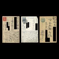 平塚運一(版画家) *下澤木鉢郎(版画家)宛 昭和6~16年