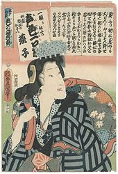 江戸の花色の立贔屓 一振り似たか声色一口茄 女達釣船のおさん 燕子 / 国芳